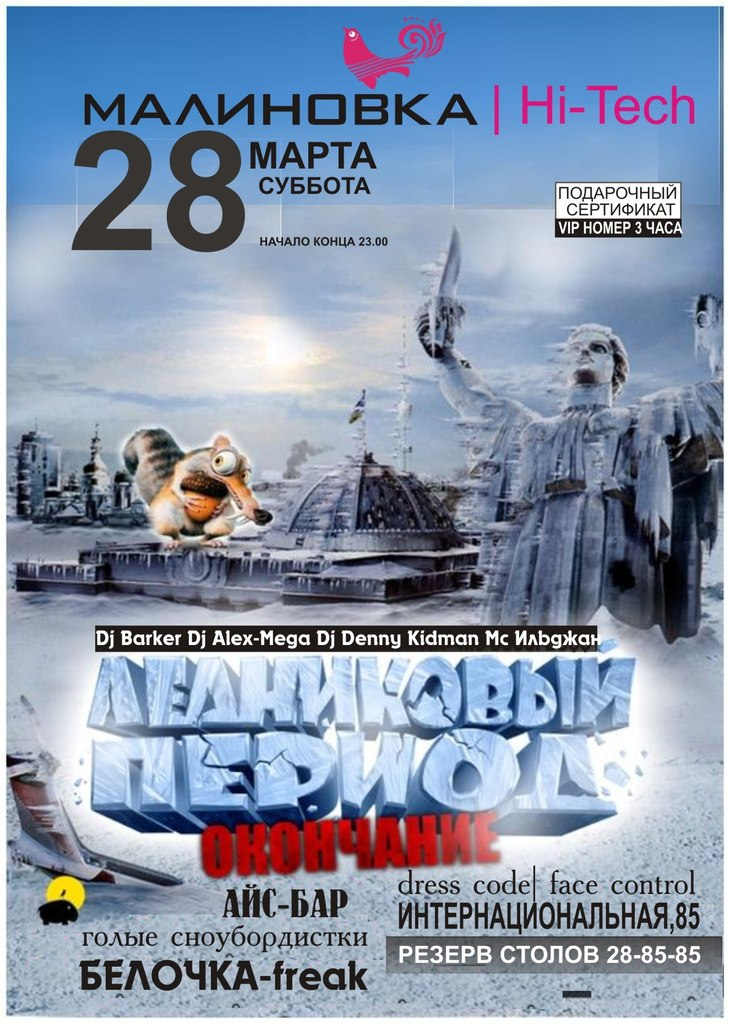 Афиша Тамбов 28.03/ ЛЕДНИКОВЙ ПЕРИОД / Night club Malinovka