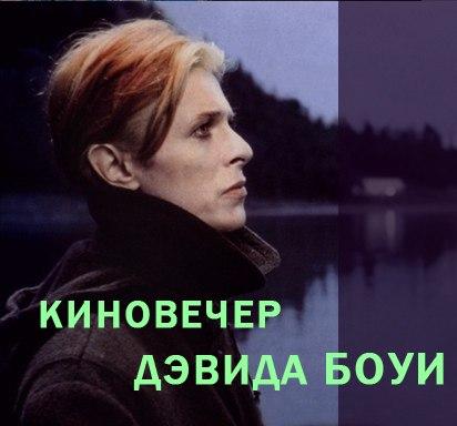 Афиша Серпухов Киновечер Дэвида Боуи