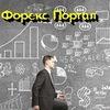 Rognowsky.RU - Портал Форекс Трейдера