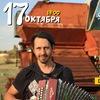 Игорь Растеряев | 17 октября | Волгоград