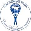 Союз Педиатров России, СПб отделение