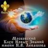 Московский Клуб Новых Знаний им. Н.В. Левашова