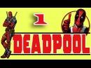 ч 01 Прохождение игры Deadpool Бродим по квартире