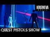 Quest Pistols Show - Пришелец