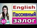 65. Английский PASSIVE VOICE/ ПАССИВНЫЙ ЗАЛОГ