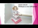 Пошив куклы Принцесса на горошине. Часть 2. Sew doll Princess on the pearl