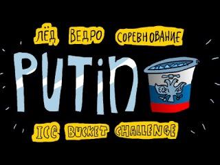 Владимир Путин принял вызов Вина Дизеля (Ice Bucket Challenge)