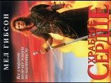 ФИЛЬМЫ БОЕВИКИ: Храброе (1995) Классика боевиков с Мелом Гибсоном. Исторический Биография