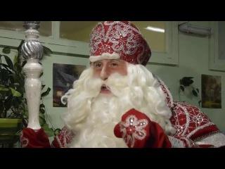 Дед Мороз из Великого Устюга поздравляет смолян
