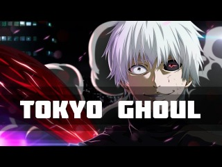 Токийский Гуль / Tokyo Ghoul (Русский Трейлер/AMV/Клип)