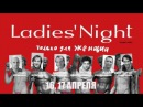 ДК Выборгский 16, 17 апреля спектакль «LADIES'NIGHT. Только для женщин»