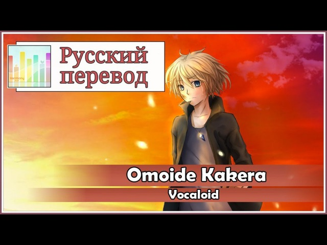 [Vocaloid RUS cover] Len - Omoide Kakera [Harmony Team]