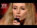Ирина Василенко - Wrecing ball - Milery Curys - X-Фактор 5 - Второй тренировочный лагерь