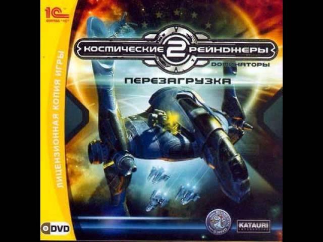 Василий Шестовец И Ксения Ларионова - Мы улетим (Space Rangers 2 OST)