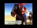Песенка коня в пустыне русская версия