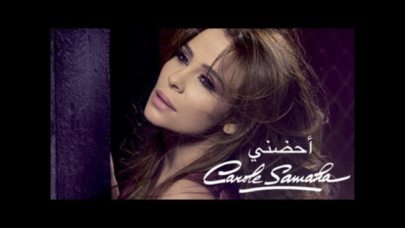 Carole Samaha - Ohdonni / كارول سماحة - أحضنّي