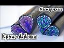 Трость Крыло бабочки * ПОЛИМЕРНАЯ ГЛИНА * МАСТЕР КЛАСС * POLYMER CLAY