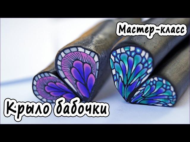 Трость Крыло бабочки * ПОЛИМЕРНАЯ ГЛИНА * МАСТЕР-КЛАСС * POLYMER CLAY