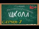 Школа сериал 7 серия