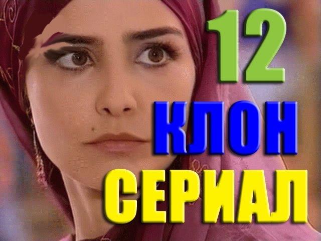Клон 12 Серия озвучка первого канала