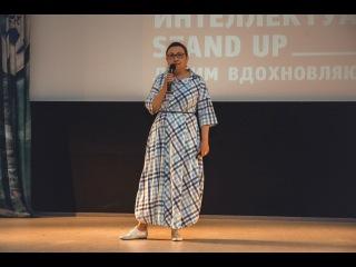 #iStandUp - Русский мат: за и против. /Светлана Никитина/ Интеллектуальный Stand Up