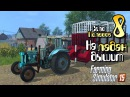 На ладан дышит - ч8 Farming Simulator 2015