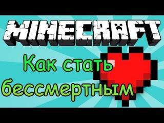 GameCraftMik Интересные факты о Minecraft #15 Как стать бессмертным в Майнкрафт