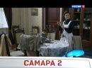 Пока станица спит Серия 70