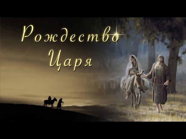 Рождество Царя - детская рождественская песня - клип / Kid's Christmas song
