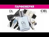 Парфюмерия Demi-Lune Special Black от CIEL parfum