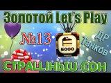 Танки Онлайн / ЗЛП №13 от CTPALLlHbIU_COH (ДР Танков - голды по 6000)