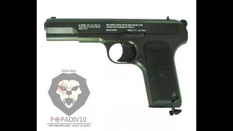Пневматический пистолет Crosman C-TT. Купить popadiv10.ru