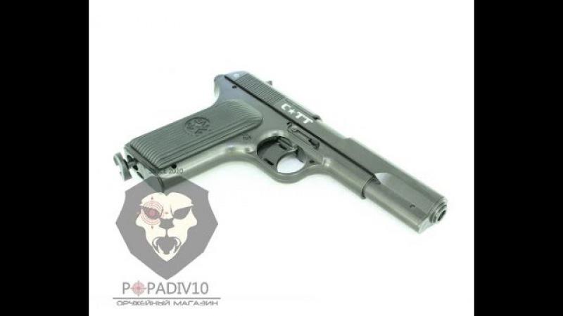 Пневматический пистолет Crosman C TT. Купить popadiv10.ru