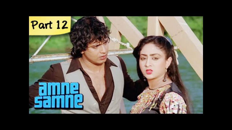 Aamne Samne - Part 12/12 - Super Hit Classic Hindi Movie - Mithun Chakraborty