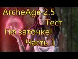 ArcheAge 2.5 Тестим заточку, часть первая!