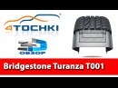 3D-обзор шины Bridgestone Turanza T001 - 4 точки. Шины и диски 4точки - Wheels Tyres 4tochki