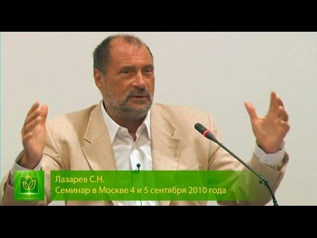 С.Н. Лазарев | Почему мы не видим очевидное?