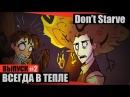 Don't Starve Together - Вечная защита от перегрева!