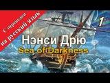 Нэнси Дрю: Песнь темных вод / Море кромешной тьмы. Прохождение с переводом на русский язык. Часть 1.