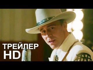 Я видел свет - Русский трейлер (2015) Элизабет Олсен, Том Хиддлстон
