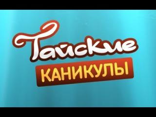 реалити-шоу  ТАЙСКИЕ КАНИКУЛЫ - 2 / с 27-го декабря 2015