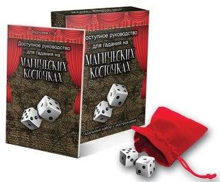 Книга Креатиffные гадания на игральных картах Часть 1