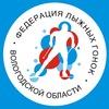 Федерация по лыжным гонкам Вологодской области