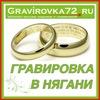 Гравировка Нягань ХМАО Gravirovka72.ru