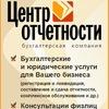 Бухгалтерские услуги ЦЕНТР ОТЧЕТНОСТИ