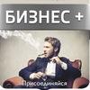 Бизнес +   Business Journal