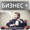 Бизнес + | Business Journal