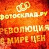 Фотосклад.ру: скидки, акции, промокоды, новости