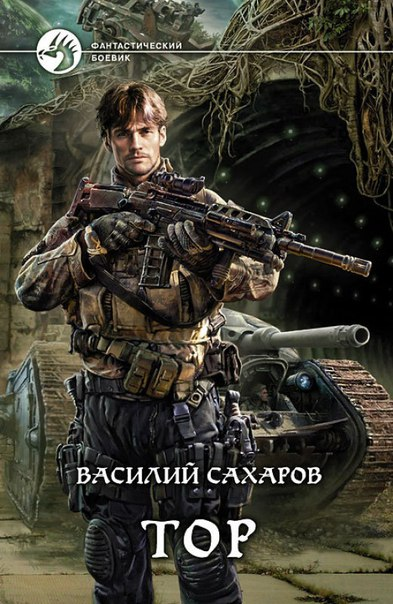 Дмитрий Силлов - Закон Проклятого - Erastalker ru