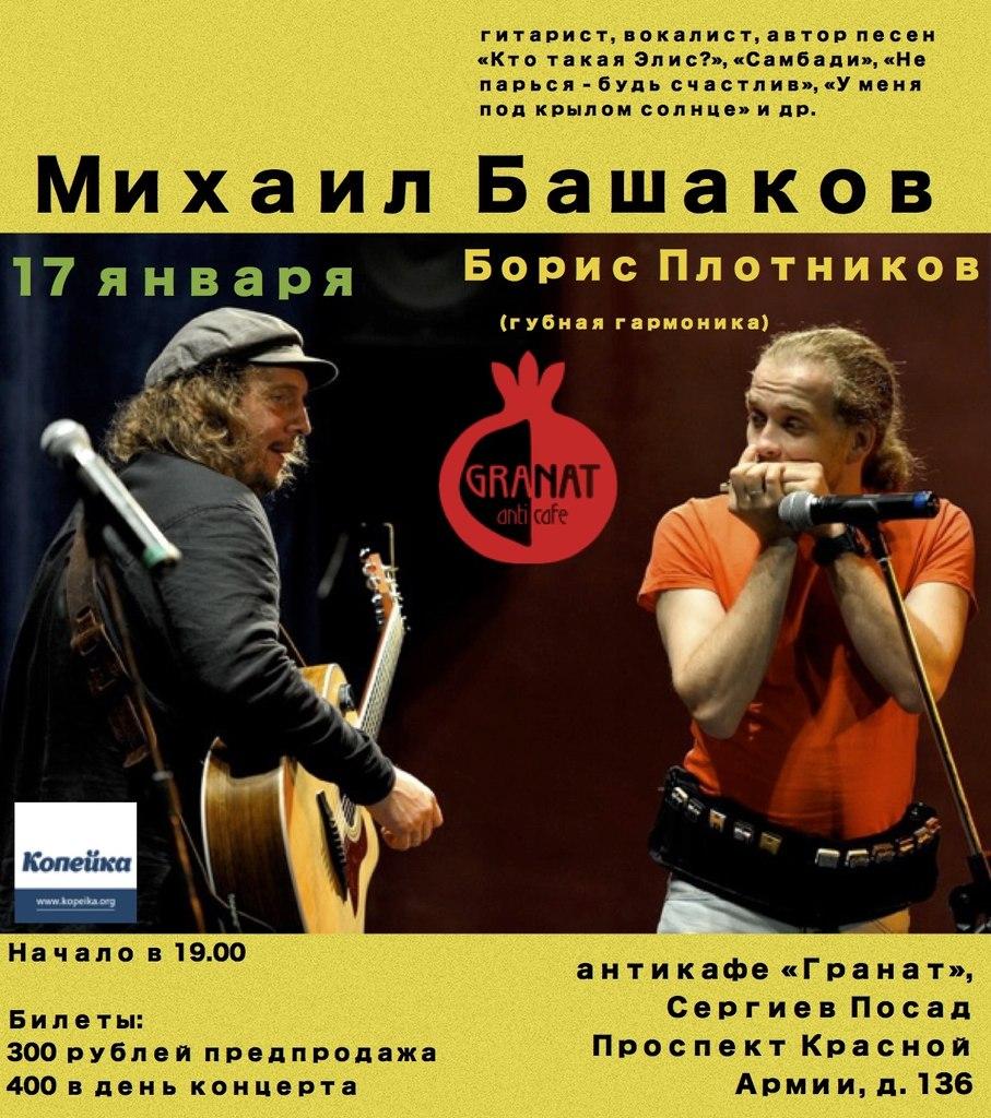 Афиша Сергиев Посад М.Башаков и Б.Плотников в Сергиевом Посаде